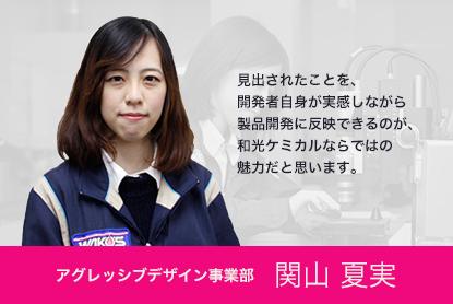 アグレッシブデザイン事業部 関山 夏美