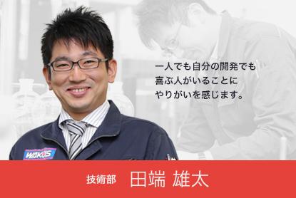 技術部 田端 雄太