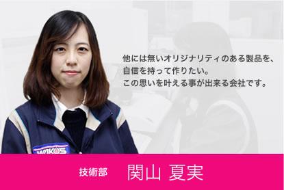 技術部 植松 梨香子
