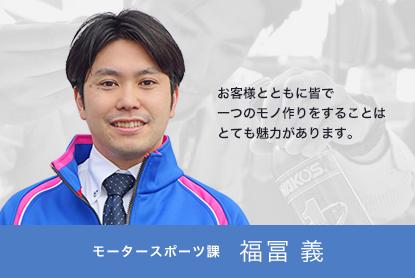 モータースポーツ課 福冨 義