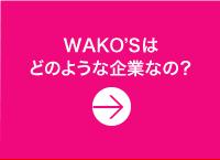 WAKO'Sはどのような企業なの?